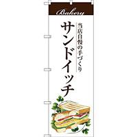 のぼり旗 サンドイッチ (SNB-2890)