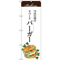 のぼり旗 バーガー (SNB-2901)
