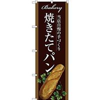のぼり旗 焼きたてパン 茶地 下段にフランスパンのイラスト(SNB-2910)