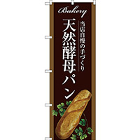 のぼり旗 天然酵母パン 下段にフランスパンのイラスト 茶色地(SNB-2912)