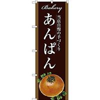 のぼり旗 あんぱん 当店自慢の手づくり 茶系 (SNB-2915)