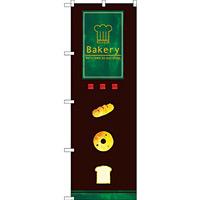 のぼり旗 Bakery 3点イラスト (SNB-2922)