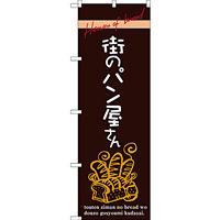 のぼり旗 街のパン屋さん 手書き風文字 茶色 (SNB-2925)