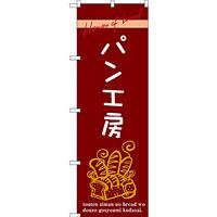 のぼり旗 パン工房 (SNB-2928)
