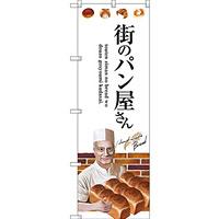 のぼり旗 街のパン屋さん 人物イラスト (SNB-2929)