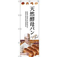 のぼり旗 天然酵母パン 下段にパンを持った男性のイラスト(SNB-2931)