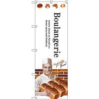 のぼり旗 Boulangerie (SNB-2933)