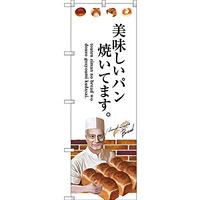 のぼり旗 美味しいパン焼いてます。 下段にパンを持ってる男性のイラスト(SNB-2937)