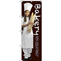 のぼり旗 Bakery 女性写真 (SNB-2940)