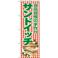 のぼり旗 当店自慢の手作りサンドイッチ (SNB-2949)