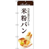 のぼり旗 米粉パン (SNB-2950)