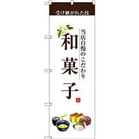 のぼり旗 和菓子 (茶文字) (SNB-2954)