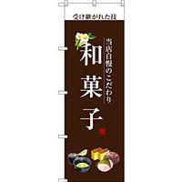 のぼり旗 和菓子 (白文字) (SNB-2955)