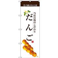 のぼり旗 だんご (茶文字) (SNB-2956)