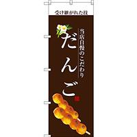 のぼり旗 だんご (白文字) (SNB-2957)