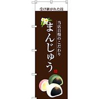 のぼり旗 まんじゅう (白文字) (SNB-2959)