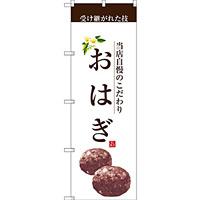 のぼり旗 おはぎ (茶文字) (SNB-2960)