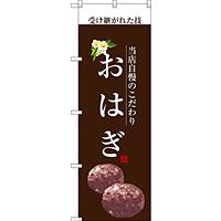 のぼり旗 おはぎ (白文字) (SNB-2961)