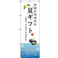 のぼり旗 夏ギフト (SNB-2965)
