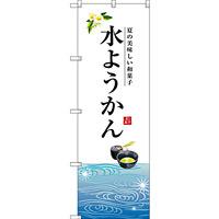 のぼり旗 水ようかん 白地 下段にイラスト(SNB-2966)