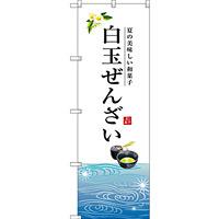 のぼり旗 白玉ぜんざい (SNB-2967)