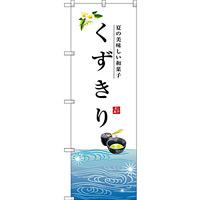 のぼり旗 くずきり 夏の美味しい和菓子 (SNB-2968)