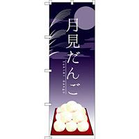 のぼり旗 月見だんご イラスト (SNB-2969)