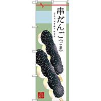 のぼり旗 串だんご (ごま) (SNB-2976)