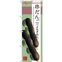 のぼり旗 串だんご (よもぎあん) (SNB-2977)