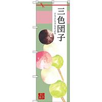 のぼり旗 三色団子 (SNB-2978)