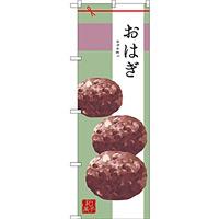 のぼり旗 おはぎ イラスト (SNB-2980)