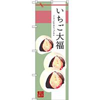 のぼり旗 いちご大福 イラスト 和柄 (SNB-2984)