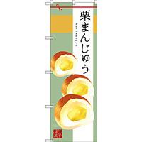 のぼり旗 栗まんじゅう イラスト 和柄 (SNB-2985)