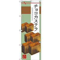 のぼり旗 チョコカステラ (SNB-2988)