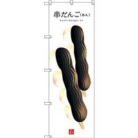 のぼり旗 串だんご (あん) (白地) (SNB-2997)