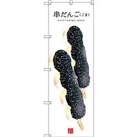のぼり旗 串だんご (ごま) (白地) (SNB-2998)