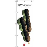 のぼり旗 串だんご (よもぎあん) (白地) (SNB-2999)
