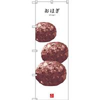 のぼり旗 おはぎ (白地) (SNB-3002)