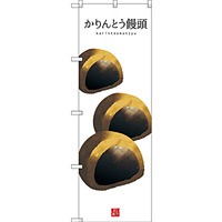 のぼり旗 かりんとう饅頭 (白地) (SNB-3003)
