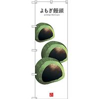 のぼり旗 よもぎ饅頭 (白地) (SNB-3005)