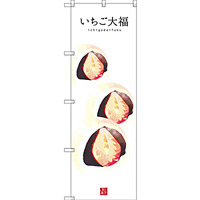 のぼり旗 いちご大福 (白地) (SNB-3006)