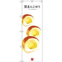 のぼり旗 栗まんじゅう イラスト 白地 (SNB-3007)