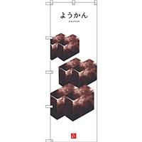 のぼり旗 ようかん (白地) (SNB-3008)