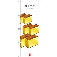 のぼり旗 カステラ (白地) (SNB-3009)