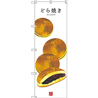 のぼり旗 どら焼き (白地) (SNB-3012)