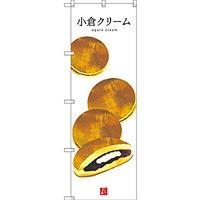 のぼり旗 小倉クリーム (白地) (SNB-3013)