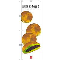 のぼり旗 抹茶どら焼き (白地) (SNB-3014)