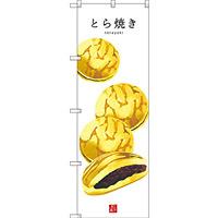 のぼり旗 とら焼き (白地) (SNB-3015)