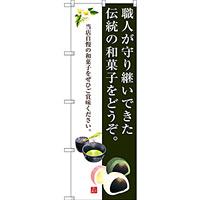 のぼり旗 職人が守り継いできた伝統の和菓子をどうぞ。 (SNB-3017)