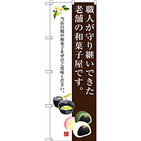 のぼり旗 職人が守り継いできた老舗の和菓子屋です。 (SNB-3018)